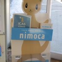 道南発の交通系ICカード「イカすニモカ」事前販売開始です。