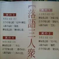 駒込落語会プレゼンツ・落語三人衆