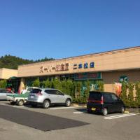 スーパー鎌倉屋。