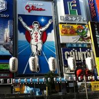 本日、大阪に来ております。