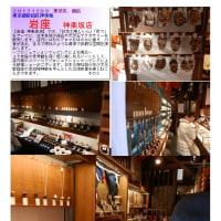 散策 「東京中心部北 353」 岩座 神楽坂店