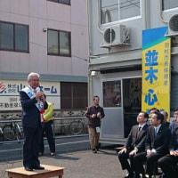 羽村市長選挙
