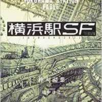 【小説】横浜駅SF(YOKOHAMA STATION FABLE)