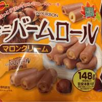 栗 マロンチョコクリームのミニバームロール 今だけ限定 ブルボン ミニバームロール
