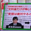 安倍首相の意向を受けて、萩生田官房副長官が文科省に2018年までに加計学園に獣医学部を設置させるように指示した新たな文書発見!国会は臨時国会の召集を!