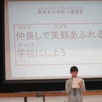 鳥居本小学校人権集会