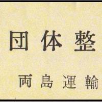 硬券追究0017 両島運輸