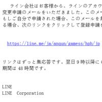 だまされないで!LINEの偽メール