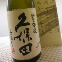 日本酒会@ホノルル「久保田  三十周年記念酒」