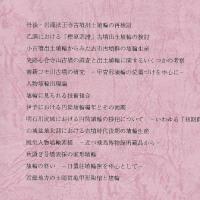 『埴輪論叢』 第7号 「奧田尚先生古稀記念号」 2017年 埴輪検討会
