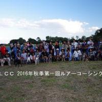 CLCC2016年秋季第一回ルアーコーシング