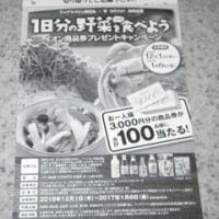 イオン商品券3千円♪