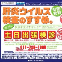 ○FMアップル B型肝炎訴訟応援枠 2017年5月22日月 午後4時から30分にいってきました。小川さん葛西さんがいっしょです。