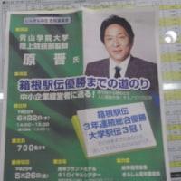 「青山学院陸上部原晋監督」の話は 役に立てれそうです!