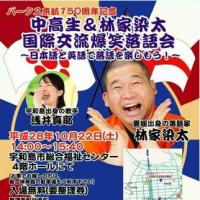 林家染太英語落語独演会in宇和島