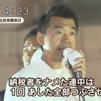 日本で一番金に汚い政党日本維新の会の議員がまたまたまた政務活動費を私的流用。プリウスをリースして妻が買い物。