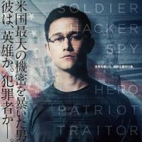 映画「スノーデン」久しぶりに緊張した、これでいいのか日本の情報管理