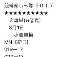 3/1 小倉ミッドナイト競輪 初日