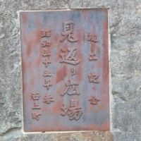 岩泉の啄木歌碑
