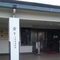 立花家史料館