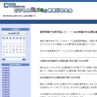 神奈川中央会ブログに「稼ぐ力の分析」掲載!