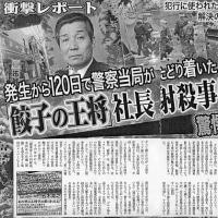 餃子の王将射殺事件犯人急浮上!実行犯は中国女のヒットマン?【NET TV ニュース.報道】事件記者 2016/09/20