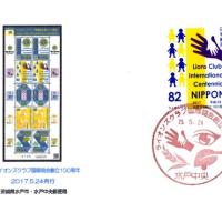 ぶらり旅・水戸中央郵便局(ライオンズクラブ国際協会創立100周年)