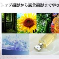 写真教室参加募集中です。3月20日までのお申し込みで教材本3000円を無料で差し上げます。