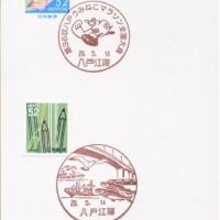 八戸江陽郵便局の風景印