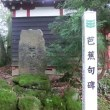 にかほ市 蚶満寺(かんまんじ)