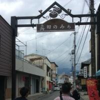 真田のまち九度山