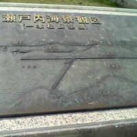 シネ研的旅行記 「四国讃岐の旅①」 ~旅立ち四国入国編~