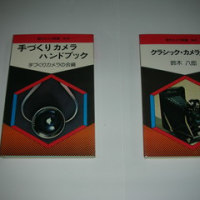 大洲カメラ店 新書版 画像3