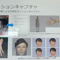 手話をリアルタイムで自動生成する技術がすごかった