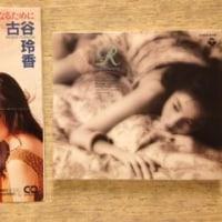 「素敵な大人になるために」 古谷玲香 1990年