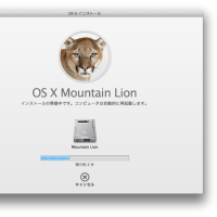 Mountain Lion導入
