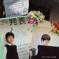 ピアノの発表会 晃太郎の巻