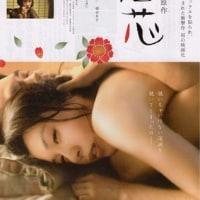 映画「花芯」―性と恋の儚い深淵に見るただならぬ女の情念―