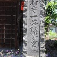 ぶらり旅・俳諧寺一茶位牌堂(長野県上水内郡信濃町)