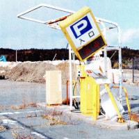 東日本大震災・原発事故6年 被災地から⑤ 避難指示解除 賠償続け生活再建を