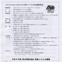 写真コンテスト 作品募集!!