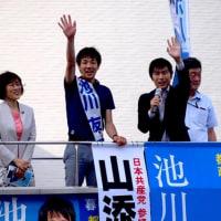 演説を聞いたから「私の家にポスターを貼らせてほしい」──田村&山添議員と訴え