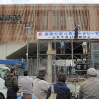 西調布駅ロータリー完成横幕取り付けデー。2017/03/17