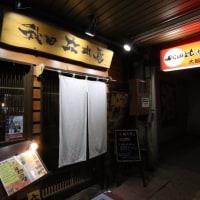 [大館] 秋田比内や大館本店 比内地鶏