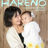 札幌 子供写真館 お母さんといっしょに♫ ハレノヒです。