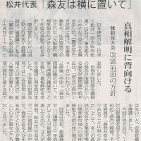 #akahata 松井代表「森友は横に置いて」/真相解明に背向ける 維新党大会 改憲前面の方針・・・今日の赤旗記事