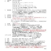 第18回東日本少年個人フェンシング大会が開催されます。