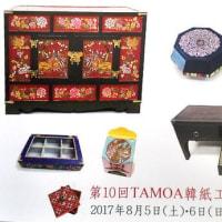 2017年8月5日(土曜日)~8月6日(日曜日)第10回韓紙工芸展示会のお知らせ