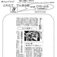 トースター・・・高機能品、1万~4万円台