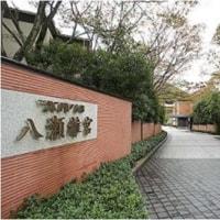 会員制リゾートホテル 「エクシブ京都八瀬離宮」